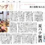 読売新聞朝刊取材記事