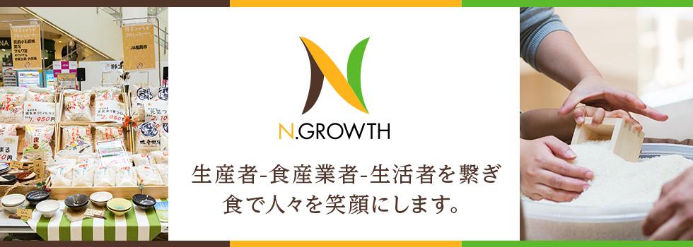 食産業の販促支援 N.GROWTH株式会社